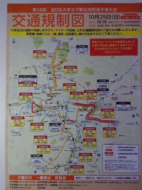 DSC_0251駅伝.JPG