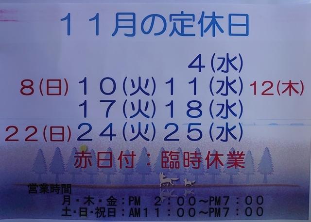 _20201101 11月定休日.JPG