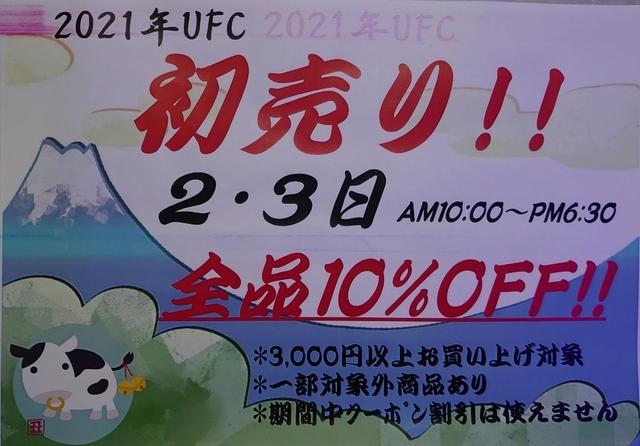 _20201230_113627初売り.JPG
